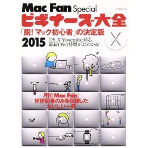 Mac Fan Special ビギナーズ大全2015 「脱!マック初心者」の決定版 マイナビムック...