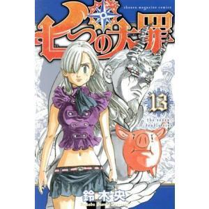 七つの大罪(13) マガジンKC/鈴木央(著者)|bookoffonline