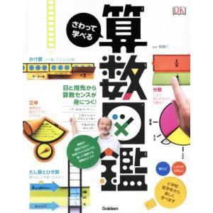 さわって学べる算数図鑑/山田美愛(訳者),朝倉...の関連商品4