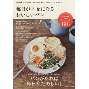 毎日が幸せになるおいしいパン e‐MOOK/宝島社(その他)|bookoffonline