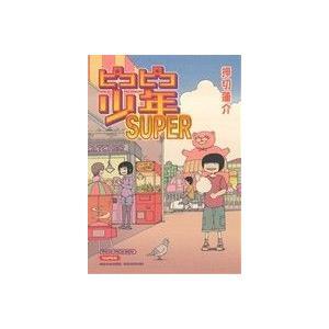 ピコピコ少年SUPER/押切蓮介(著者)