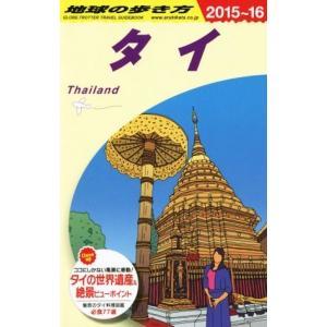 タイ (2015〜16) 地球の歩き方/地球の歩き方編集室(編者)