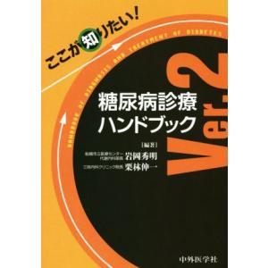 糖尿病診療ハンドブック(Ver.2) ここが知りたい!/岩岡秀明(著者),栗林伸一(著者)