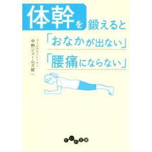 体幹を鍛えると「おなかが出ない」「腰痛にならない」 だいわ文庫/中野ジェームズ修一(著者)|bookoffonline