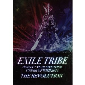 EXILE TRIBE PERFECT YEAR LIVE TOUR TOWER OF WISH 2014 〜THE REVOLUTION〜(初回限定|bookoffonline