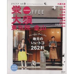 栄 大須 東別院 金山 ゲインムック まちラブVol.9/ゲイン(その他)