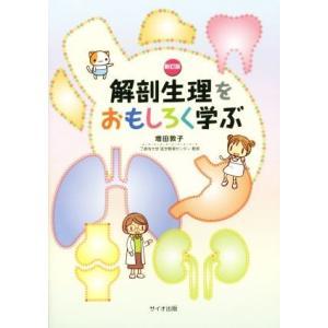解剖生理をおもしろく学ぶ 新訂版/増田敦子(著者)
