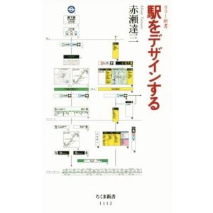 駅をデザインする ちくま新書/赤瀬達三(著者)
