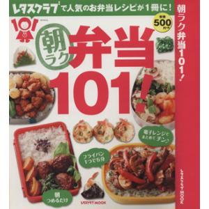 朝ラク弁当101! レタスクラブMOOK/KADOKAWA(その他)|bookoffonline