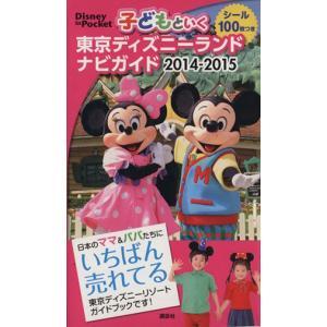 子どもといく東京ディズニーランドナビガイド(2014−2015) Disney in Pocket/...