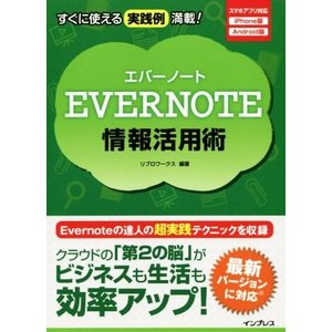 EVERNOTE情報活用術 スマホアプリ対応 iPhone版 Android版/リブロワークス(その他)