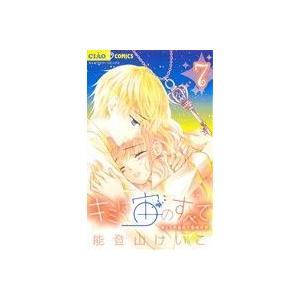キミは宙のすべて(7) ぼくらの最初で最後の恋 ちゃおC/能登山けいこ(著者)|bookoffonline