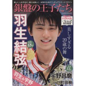 銀盤の王子たち 双葉社スーパームック/双葉社|bookoffonline