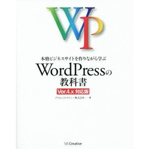 本格ビジネスサイトを作りながら学ぶ WordPressの教科書 Ver.4.x対応版/プライム・スト...
