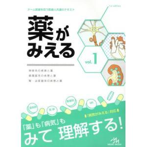 薬がみえる(vol.1)/医療情報科学研究所(著者)