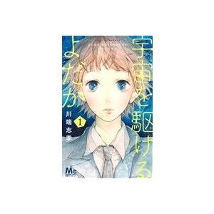 宇宙を駆けるよだか(1) マーガレットC/川端志季(著者)|bookoffonline