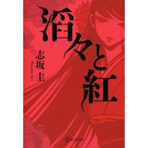 滔々と紅/志坂圭(著者)|bookoffonline