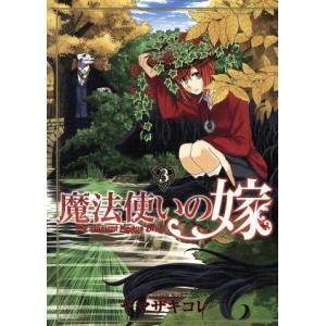 魔法使いの嫁(3) ブレイドC/ヤマザキコレ(著者)|bookoffonline