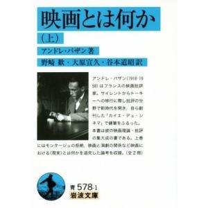 映画とは何か(上) 岩波文庫578/アンドレ・バザン(著者),野崎歓(訳者)