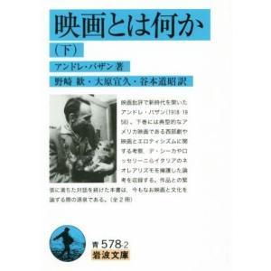 映画とは何か(下) 岩波文庫/アンドレ・バザン(著者),大原宣久(訳者)