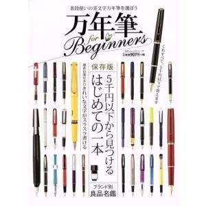 万年筆 for Beginners 保存版 100%ムックシリーズ/晋遊舎(その他)