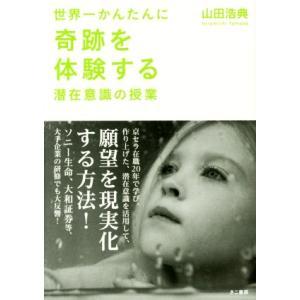 世界一かんたんに奇跡を体験する潜在意識の授業/山田浩典(著者)