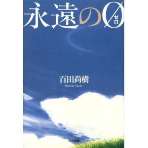永遠の0 愛蔵版(Amazon限定版)/百田尚樹(著者)