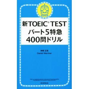 新TOEIC TEST パート5特急 400問ドリル/神崎正哉(著者),Daniel Warriner(著者) bookoffonline