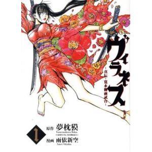 ヴィラネス −真伝・寛永御前試合−(1) ヤングマガジンKCSP/雨依新空(著者),夢枕獏(その他)