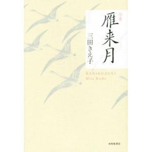 句集 雁来月 平成の100人叢書48/三田きえ子(著者)