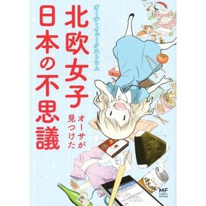 北欧女子オーサが見つけた日本の不思議 コミックエッセイ メディアファクトリーのコミックエッセイ/オーサ・イェークストロム(著者) bookoffonline