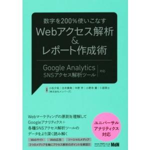 数字を200%使いこなすWebアクセス解析&レポート作成術 Google Analytics+SNSアクセス解析ツール対応/小松夕祐(著者),白井貴典(著|bookoffonline
