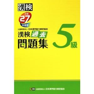 漢検 5級 過去問題集(平成27年度版)/日本漢字能力検定協会(編者)