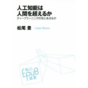 人工知能は人間を超えるか ディープラーニングの先にあるもの 角川EPUB選書021/松尾豊(著者)