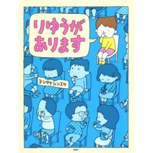 りゆうがあります/ヨシタケシンスケ(著者)|bookoffonline