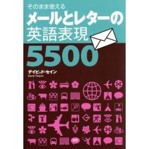 メールとレターの英語表現5500/デイビッド・セイン(著者)