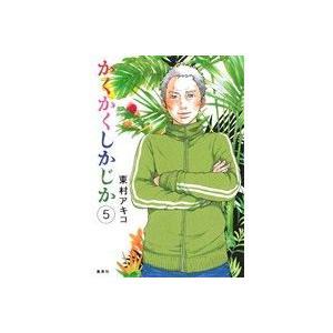 かくかくしかじか(5) 愛蔵版/東村アキコ(著者)