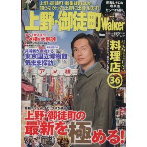 上野・御徒町Walker ウォーカームック/旅行・レジャー・スポーツ(その他)