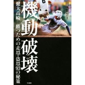 機動破壊 健大高崎 勝つための走塁・盗塁93の秘策/田尻賢誉(著者)