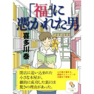 「福」に憑かれた男 サンマーク文庫/喜多川泰(著者)