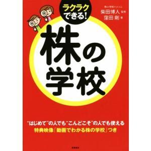 株の学校 ラクラクできる!/窪田剛(著者),柴田博人(その他)|bookoffonline