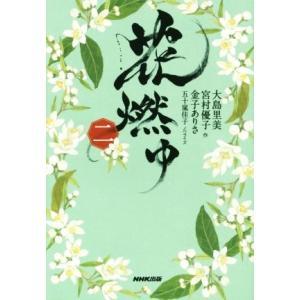 花燃ゆ(二)/五十嵐佳子(著者),大島里美(その他),宮村優子(その他)|bookoffonline