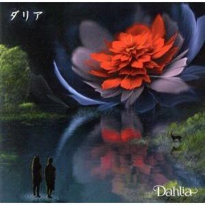 ダリア/Dahlia