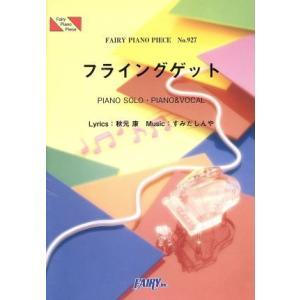 フライングゲット FAIRY PIANO PIECENo.927/芸術・芸能・エンタメ・アート(その...
