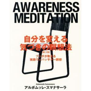 自分を変える気づきの瞑想法 第3版 ブッダが教える実践ヴィパッサナー瞑想/アルボムッレ・スマナサーラ...