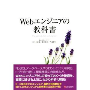 Webエンジニアの教科書/佐々木達也(著者)