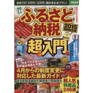 ふるさと納税超入門 税制改正版(2015) 別冊宝島2325...
