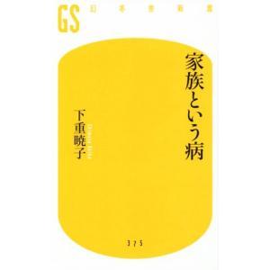 家族という病 幻冬舎新書375/下重暁子(著者) bookoffonline