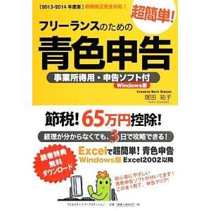 フリーランスのための超簡単!青色申告(2013‐2014年度版) 事業所得用・申告ソフト付 Wind...