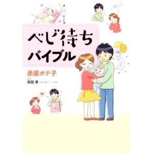 ベビ待ちバイブル コミックエッセイ/赤星ポテ子(著者),吉田淳(その他)